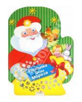 Картинка к книге Новый год - Рукавичка Деда Мороза. Раскраски, игры, задания