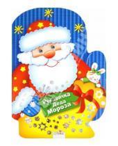 Картинка к книге Новый год - Рукавичка Деда Мороза. Игры, лабиринты, головоломки