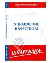 Картинка к книге Шпаргалка - Шпаргалка по управлению качеством