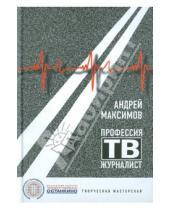 Картинка к книге Маркович Андрей Максимов - Профессия  - тележурналист