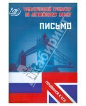 Картинка к книге Ю.С. Веселова - Тематический тренажер по английскому языку. Письмо (Готовимся к ЕГЭ)