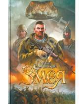 Картинка к книге Анджей Сапковский - Змея
