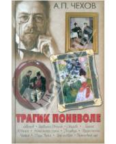 Картинка к книге Павлович Антон Чехов - Трагик поневоле