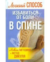 Картинка к книге Вера Надеждина - Легкий способ избавиться от боли в спине