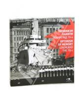 Картинка к книге Анатольевич Владимир Никитин - Оптимизм памяти. Ленинград 70-х