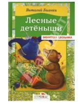 Картинка к книге Валентинович Виталий Бианки - Лесные детеныши