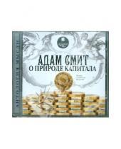 Картинка к книге Адам Смит - Адам Смит о природе капитала (CDmp3)