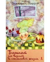 Картинка к книге Эрнестовна Виктория Кирдий - Блокнот для вкусной и счастливой жизни, А5