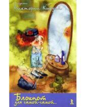 Картинка к книге Эрнестовна Виктория Кирдий - Блокнот для самой-самой…, А5