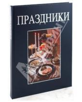 Картинка к книге Херман Буллинг Иоахим, Ханс Деббелин - Праздники