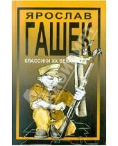 Картинка к книге Ярослав Гашек - Похождения бравого солдата Швейка во время первой мировой войны
