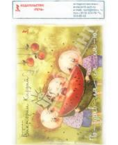 Картинка к книге Эрнестовна Виктория Кирдий - По-здрав-ля-ля-ля-ю!