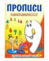 Картинка к книге Г. И. Медеева - ДЕВЯТЬ - состав числа