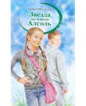 Картинка к книге Андрей Неклюдов - Звезда по имени Алголь. Повести и рассказы
