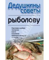 Картинка к книге Попурри - Дедушкины советы рыболову