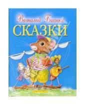 Картинка к книге Валентинович Виталий Бианки - Сказки