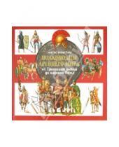 Картинка к книге Ангус Констам - Полководцы Древнего мира. От Троянской войны до падения Рима