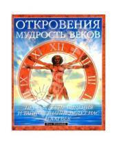 Картинка к книге Пол Роланд - Откровения: мудрость веков