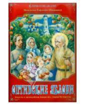 Картинка к книге (Пащенко) Евфимия Монахиня - Оптинские яблони. Повесть о преподобном Амвросии, старце Оптинском