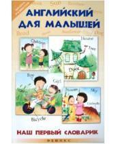 Картинка к книге Павловна Вероника Каменская - Английский для малышей. Наш первый словарик