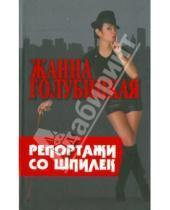 Картинка к книге Жанна Голубицкая - Репортажи со шпилек
