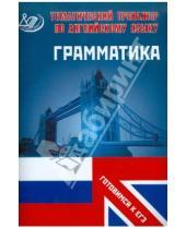 Картинка к книге Ю.С. Веселова - Тематический тренажер по английскому языку. Грамматика. (Готовимся к ЕГЭ)