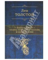Картинка к книге Николаевич Лев Толстой - Война и мир. Шедевр мировой литературы в одном томе