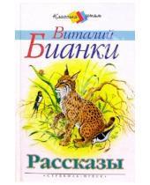 Картинка к книге Валентинович Виталий Бианки - Рассказы