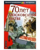 Картинка к книге Н. М. Чернова - 70 лет Московской битве. Демонстрационный материал для средней школы