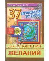 Картинка к книге Стивен Райт Рита, Райт - 37 заряженных эстампов для исполнения желаний
