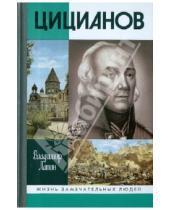 Картинка к книге Викентьевич Владимир Лапин - Цицианов
