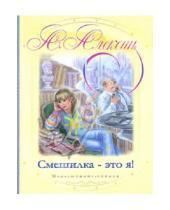 Картинка к книге Георгиевич Анатолий Алексин - Смешилка - это я!