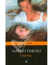 Картинка к книге Марио Пьюзо - Сицилиец