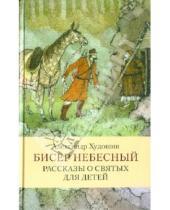 Картинка к книге Александр Худошин - Бисер небесный. Рассказы о святых для детей