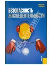 Картинка к книге И. С. Боровик Л., А. Бабаян И., А. Сидоров - Безопасность жизнедеятельности. Учебное пособие
