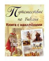 Картинка к книге Тим Даули - Путешествие по Библии. Книга с наклейками