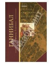 Картинка к книге А. Ричард Габриэль - Ганнибал. Военная биография величайшего врага Рима