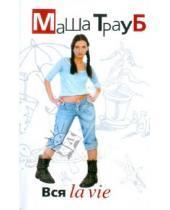 Картинка к книге Маша Трауб - Вся la vie