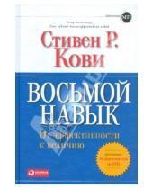 Картинка к книге Р. Стивен Кови - Восьмой навык: От эффективности к величию