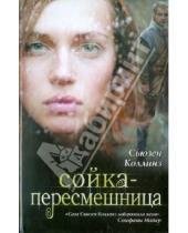 Картинка к книге Сьюзен Коллинз - Сойка-пересмешница