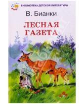 Картинка к книге Валентинович Виталий Бианки - Лесная газета