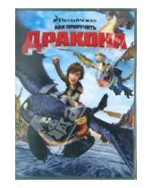 Картинка к книге Дин Деблуа Крис, Сандерс - Как приручить дракона (DVD)