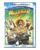 Картинка к книге Том Макграф Эрик, Дарнелл - Мадагаскар 2 (DVD)