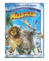 Картинка к книге Том Макграф Эрик, Дарнелл - Мадагаскар (DVD)