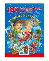 Картинка к книге Геннадьевна Валентина Дмитриева - 100 развивающих заданий. Учимся со сказками