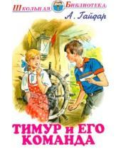 Картинка к книге Петрович Аркадий Гайдар - Тимур и его команда