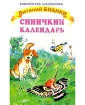 Картинка к книге Валентинович Виталий Бианки - Синичкин календарь: Рассказы