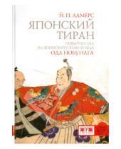 Картинка к книге П. Й. Ламерс - Японский тиран. Новый взгляд на японского полководца Ода Нобунага