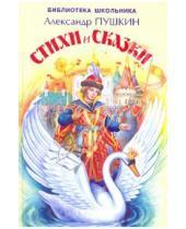 Картинка к книге Сергеевич Александр Пушкин - Стихи и сказки