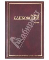Картинка к книге Анджей Сапковский - Цири: Крещение огнем. Башня ласточки. Владычица Озера